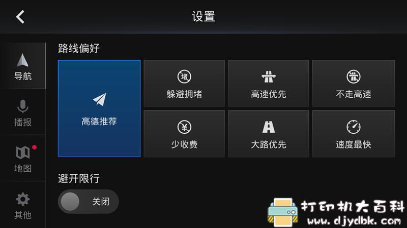 [Android]高德地图车机版4.8.0,10月13日更新发布! 配图 No.3