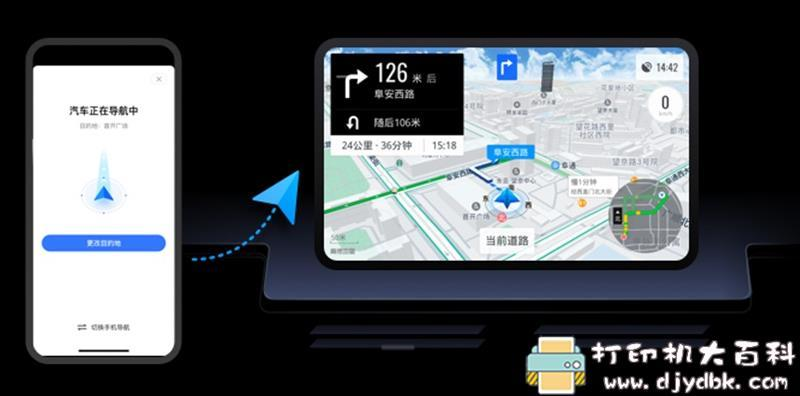 [Android]高德地图车机版4.8.0,10月13日更新发布! 配图 No.4