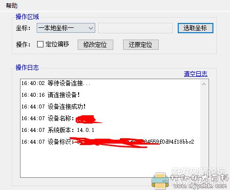 [IOS]苹果IOS免越狱修改定位,驱动包含IOS14.0.1图片 No.1