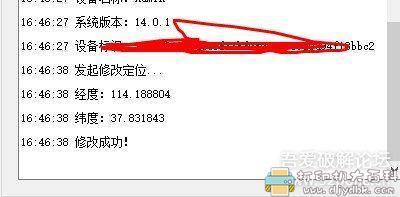 [IOS]苹果IOS免越狱修改定位,驱动包含IOS14.0.1图片 No.2
