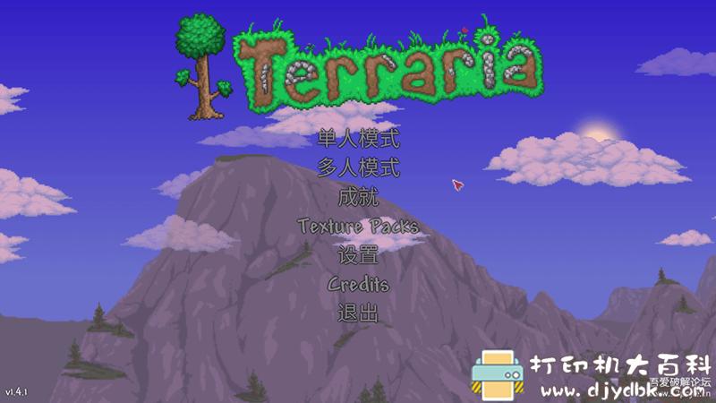 PC游戏分享:泰拉瑞亚1.4.1图片 No.1