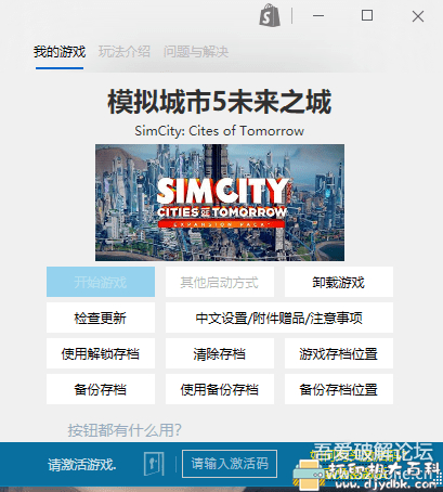 PC游戏分享:【模拟经营】某宝买的 模拟城市5未来之城中文版免steam送修改器存档 配图 No.4