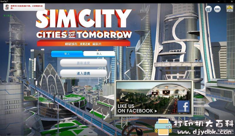 PC游戏分享:【模拟经营】某宝买的 模拟城市5未来之城中文版免steam送修改器存档 配图 No.5