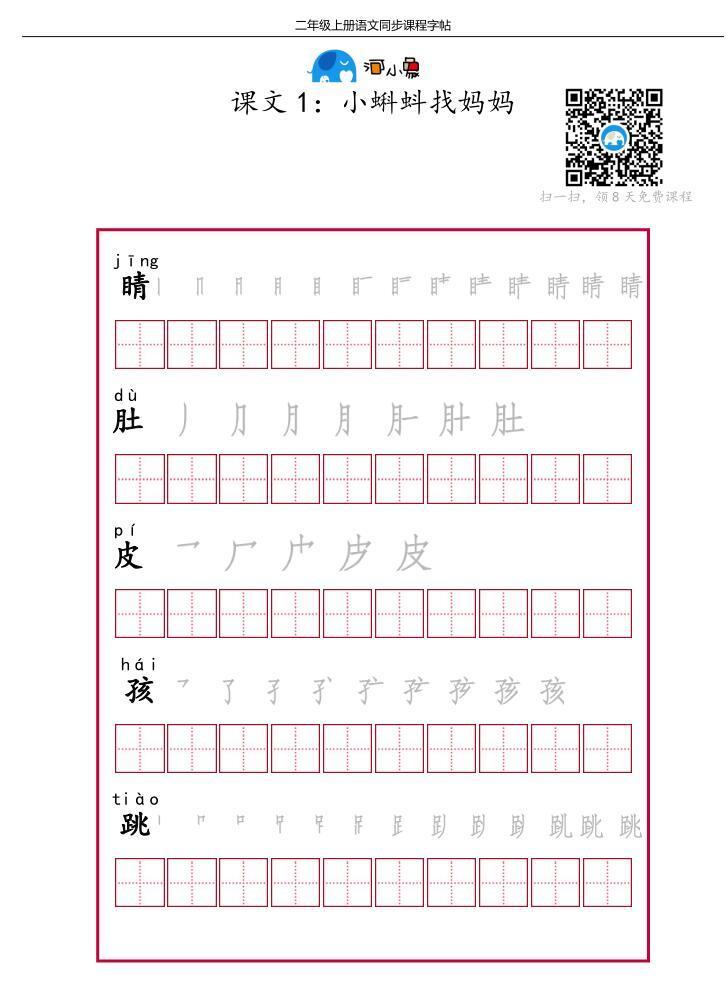 部编版小学语文二年级(上册+下册)每课每单元字帖,PDF可打印_图片 2