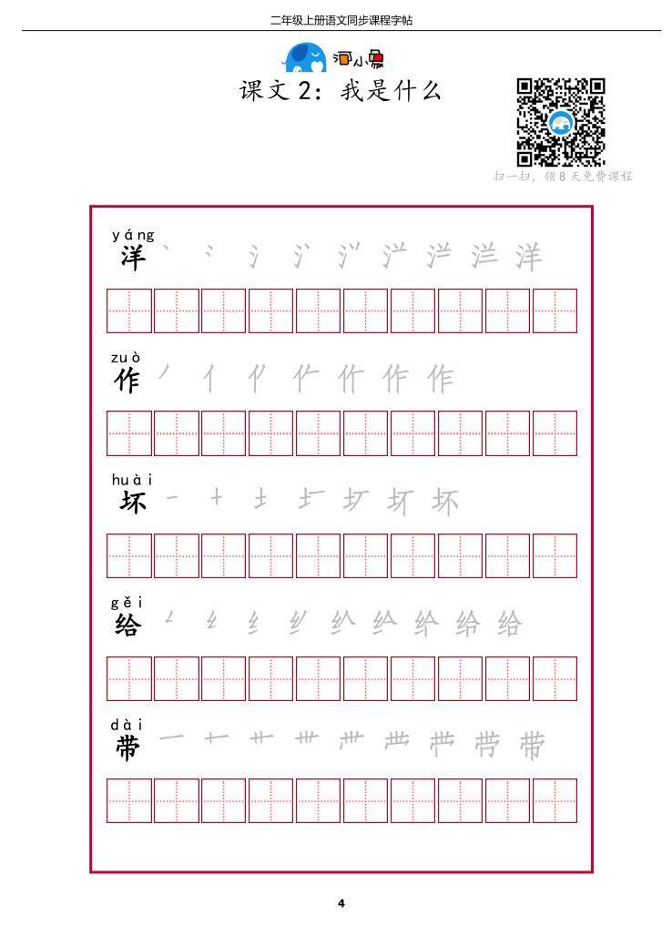 部编版小学语文二年级(上册+下册)每课每单元字帖,PDF可打印_图片 4