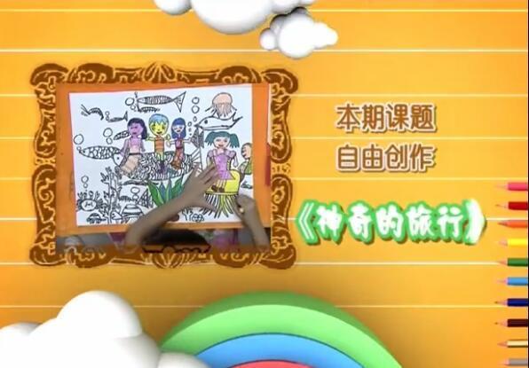 儿童学画画入门教程[水彩蜡笔画]视频教程+PDF图片 No.2