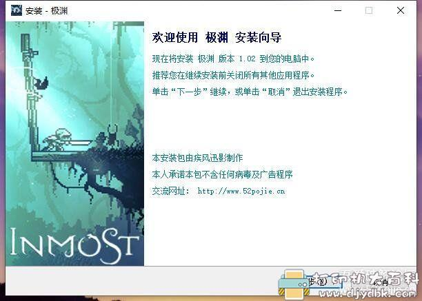 PC游戏分享:INMOST(极渊)v1.02 配图 No.3