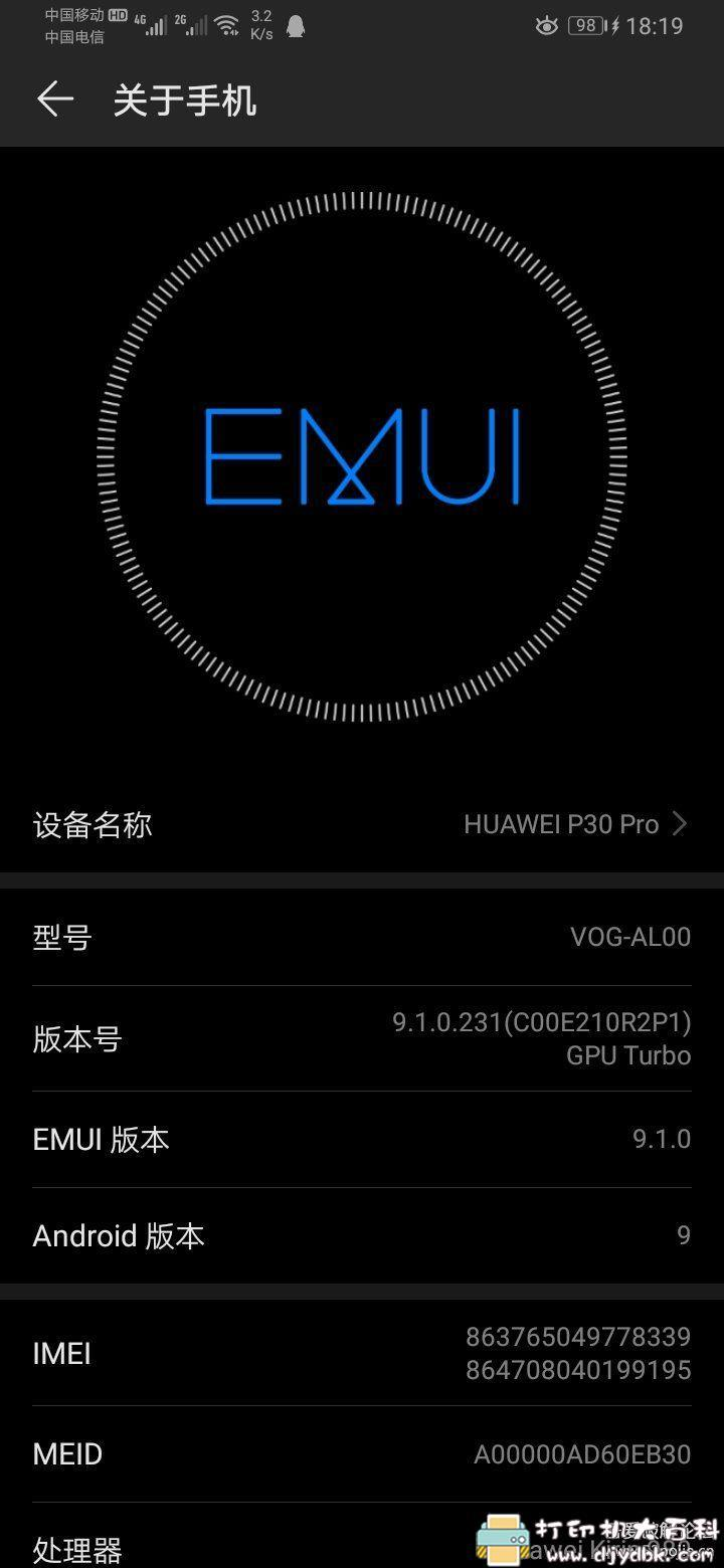 [Android]华为p30pro提取的自带相机app 配图 No.1