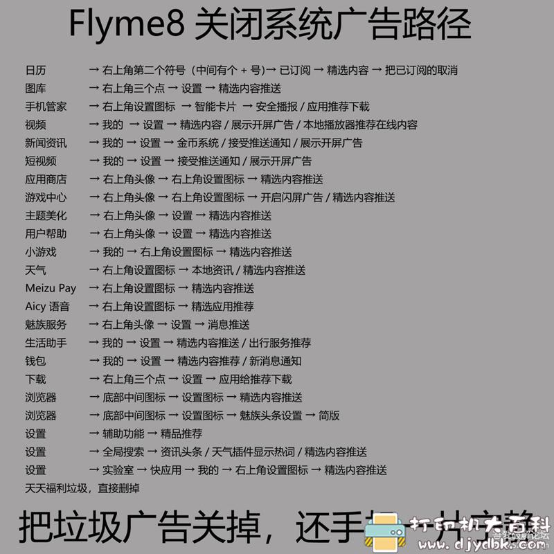 [经验]分享魅族手机Flyme8关闭广告路径 配图