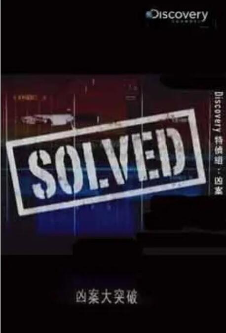 【英语中字】Discovery:凶案大突破 第一季 Solved Season 1 (2008) 全13集 完整版图片