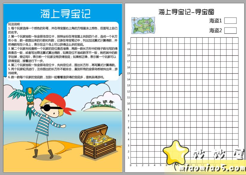 孩子学乘法枯燥又困难怎么办?分享一款来自外网的趣味学习资料:花样乘法数学资料图片 No.8