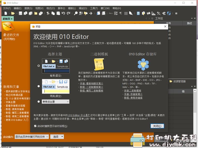 [Windows]专业文本编辑器和十六进制编辑器Editor v11.0 中文汉化版 配图