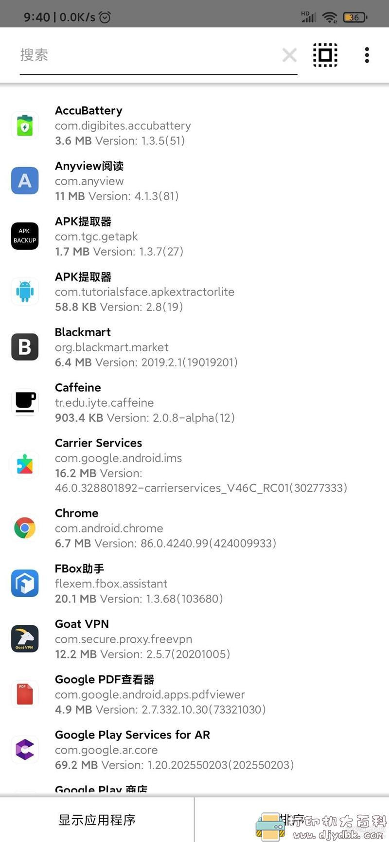 [Android]安卓APK提取器_com.tutorialsface.apkextractorlite_19_2.8,可提取手机自带应用图片 No.4