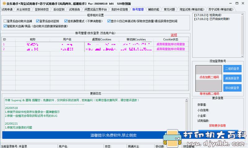 [Windows]京东助手+淘宝试用助手+苏宁试用助手[2020-10-30更新] 配图