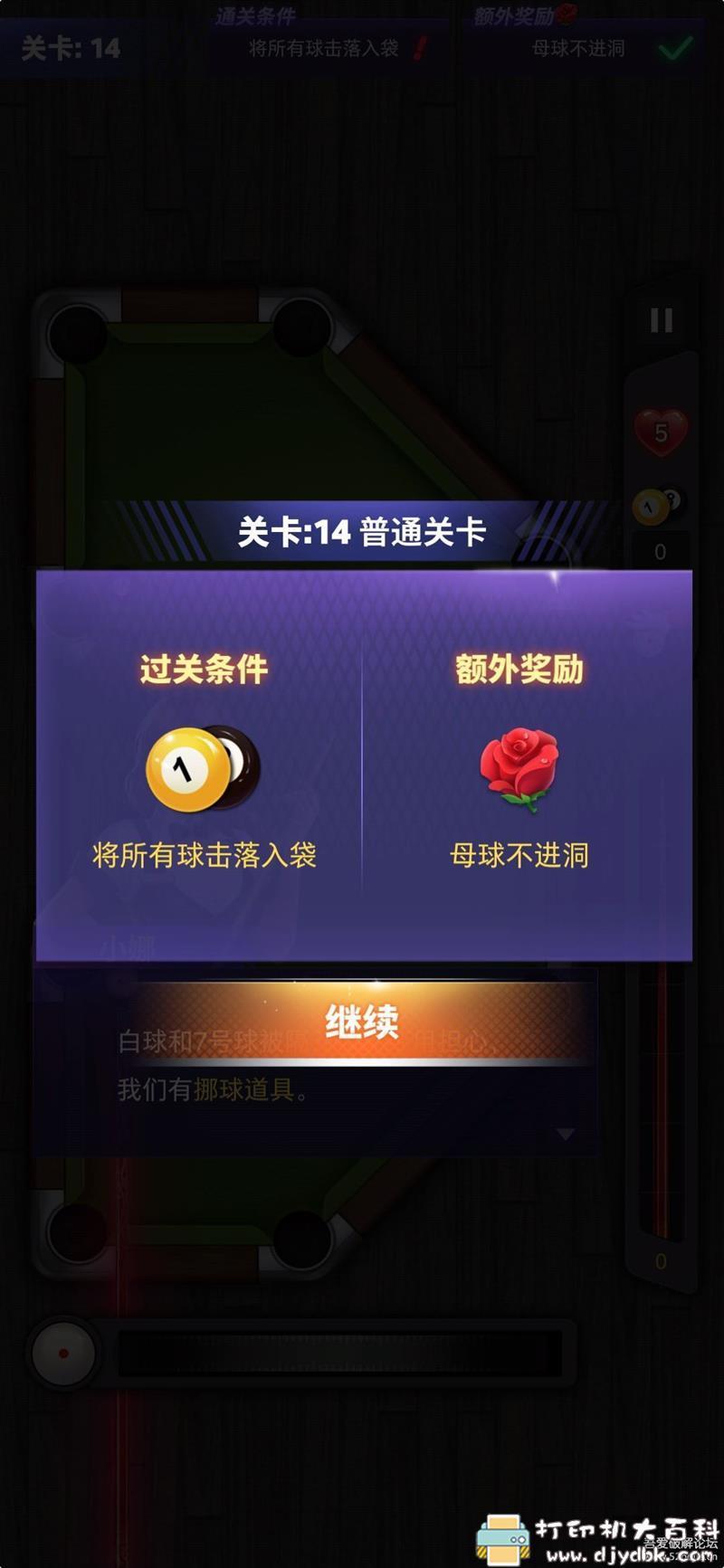 安卓游戏分享:画质超棒的 桌球 一杆成名 台球单机修改版 配图 No.2