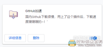 [Windows]【chrome插件】Github加速插件 配图 No.1