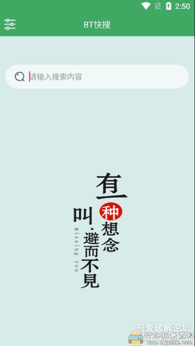 [Android]【BT快搜】安卓磁力链接搜索软件【2020-11-03更新】 配图 No.1