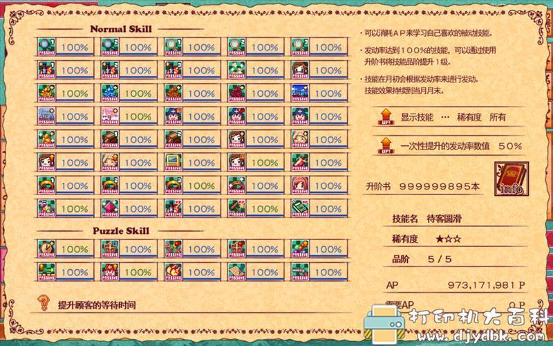 [Windows]Inu to Neko放置类游戏大合集 配图 No.16