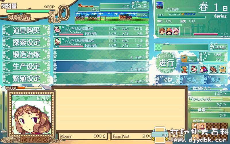 [Windows]Inu to Neko放置类游戏大合集 配图 No.26