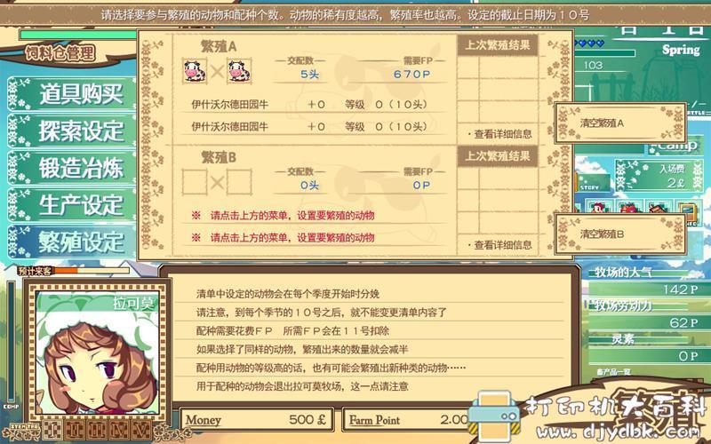 [Windows]Inu to Neko放置类游戏大合集 配图 No.27