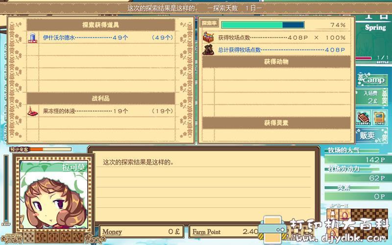 [Windows]Inu to Neko放置类游戏大合集 配图 No.28