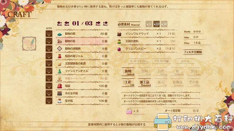 [Windows]Inu to Neko放置类游戏大合集 配图 No.34