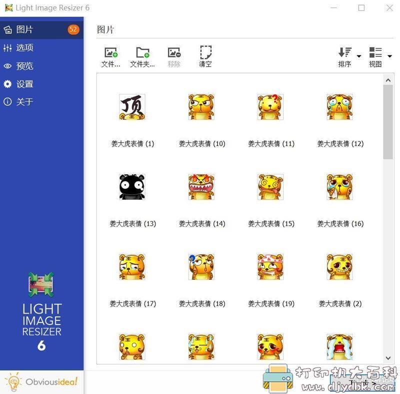 [Windows]图像批量处理软件-Light Image Resizer v6.0.4.0 单文件版 配图 No.1
