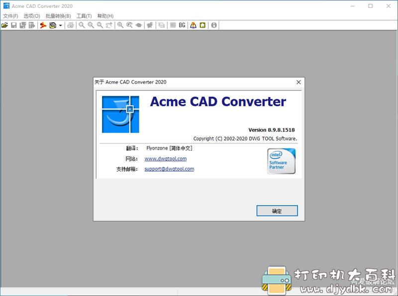 [Windows]专业实用的CAD图形文件查看和转换工具Acme CAD Converter 2020 v8.9.8.1518.0 配图 No.3