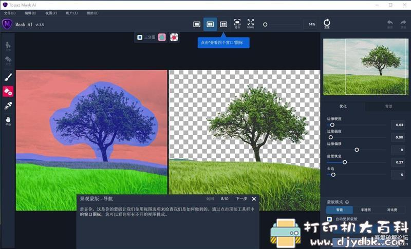 [Windows]Topaz Mask AI 1.3.5_人工智能抠图蒙版_汉化+直装原版 配图 No.3