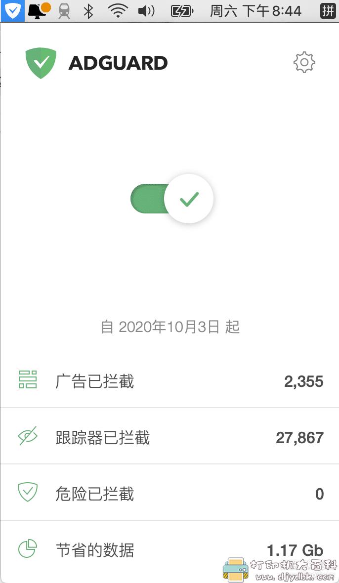 [Mac]Mac上最好用的广告过滤软件Adguard 2.5.1 (914) nightly 中文 配图 No.1