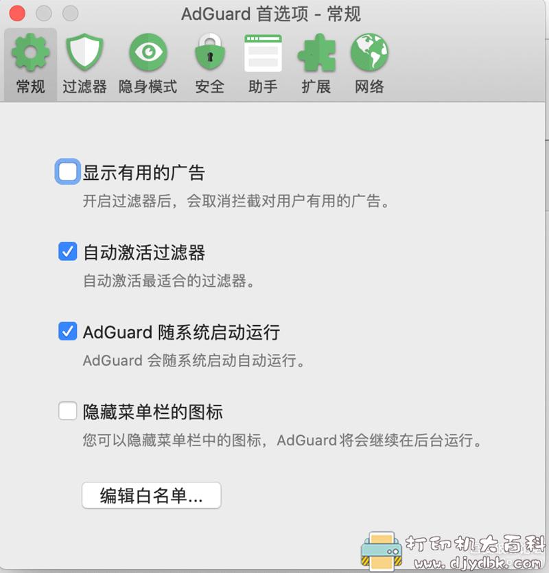 [Mac]Mac上最好用的广告过滤软件Adguard 2.5.1 (914) nightly 中文 配图 No.2