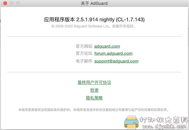 [Mac]Mac上最好用的广告过滤软件Adguard 2.5.1 (914) nightly 中文 配图 No.3
