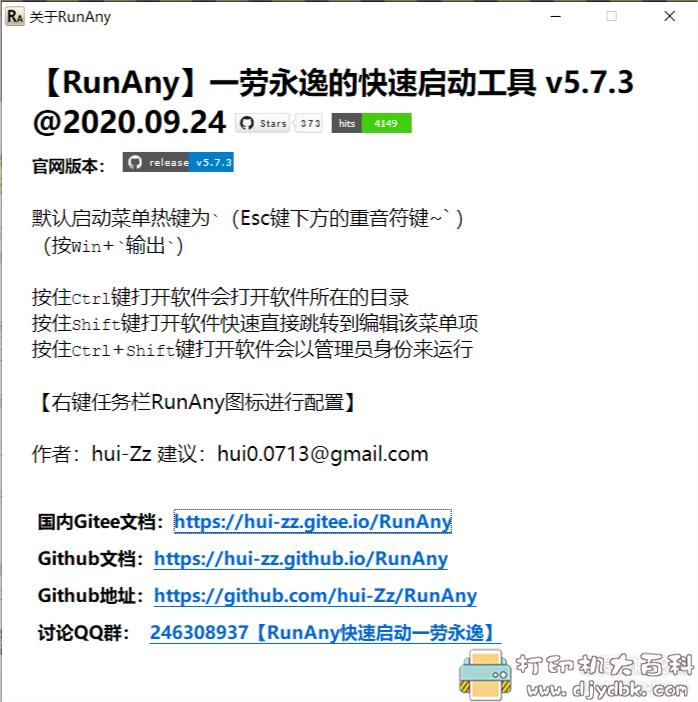 [Windows]【RunAny】一劳永逸的快速启动工具v5.7.3 配图 No.1