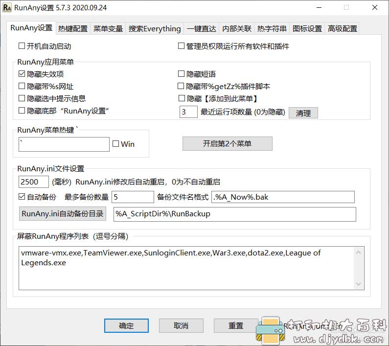 [Windows]【RunAny】一劳永逸的快速启动工具v5.7.3 配图 No.3