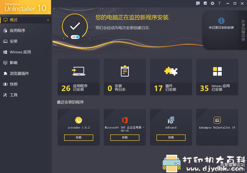 [Windows]软件卸载工具-Ashampoo UnInstaller v10.0.10 中文特别版 配图 No.1