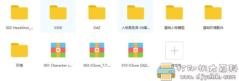 [Windows]3D制作软件4.12以及配套模型(人物制作好了,只需要穿衣)130个G 配图 No.1