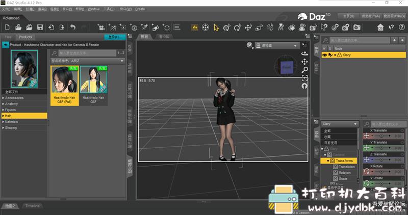 [Windows]3D制作软件4.12以及配套模型(人物制作好了,只需要穿衣)130个G 配图 No.5
