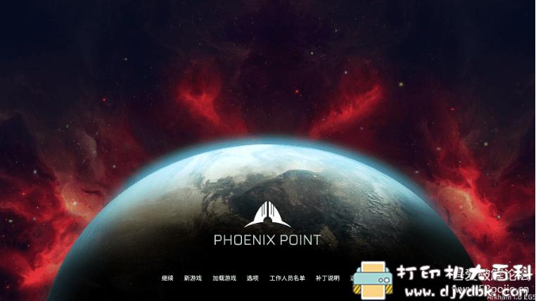 [Windows]凤凰点 Phoenix Point  (2020.11.4号更新)1.8版本 配图 No.1