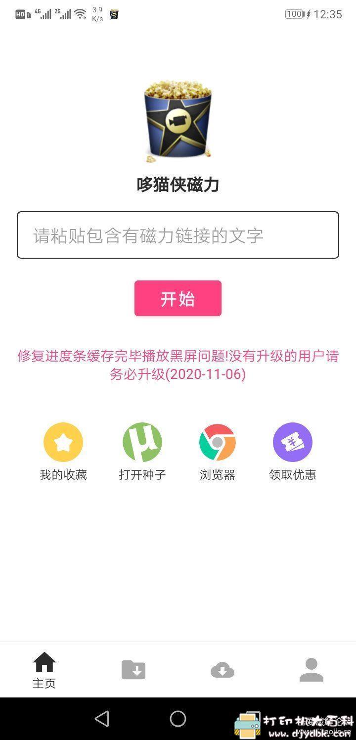 [Android]哆猫侠BT V1.6.5/高级/中文版/磁力/BT【11月09更新】 配图 No.1