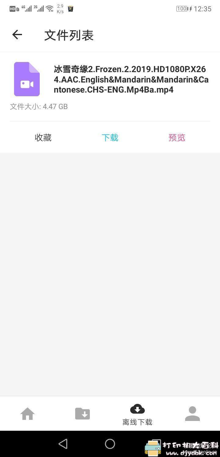[Android]哆猫侠BT V1.6.5/高级/中文版/磁力/BT【11月09更新】 配图 No.2