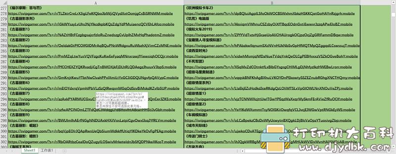 PC游戏福利包:上千个单机游戏链接excel表(包含各种3A游戏) 配图 No.2
