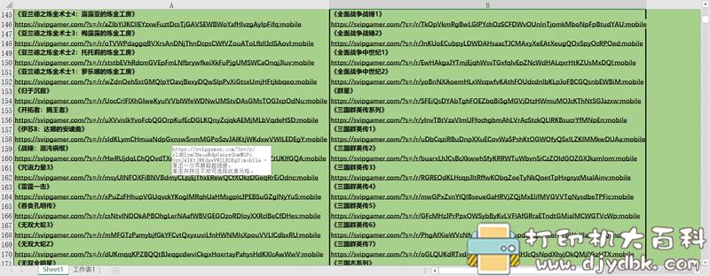 PC游戏福利包:上千个单机游戏链接excel表(包含各种3A游戏) 配图 No.5