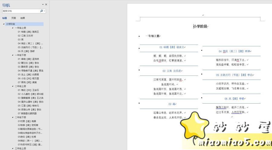 1-9年级必背古诗词204首(统编版),分年级精美排版可打印图片 No.2
