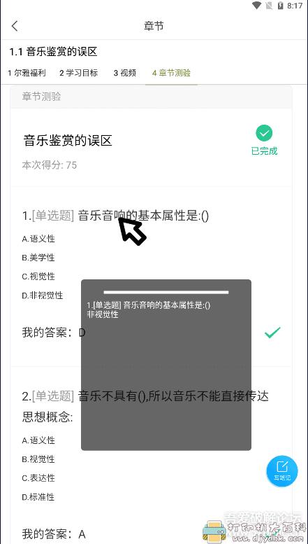 [Android]网课答案查找工具:超级快查 2.0 超星尔雅,智慧树 配图 No.1