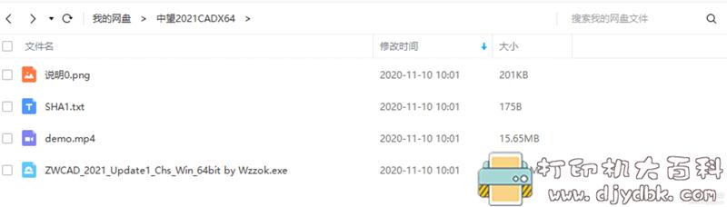 [Windows]某宝买的 中望CAD2021专业版,自带激活 配图 No.1