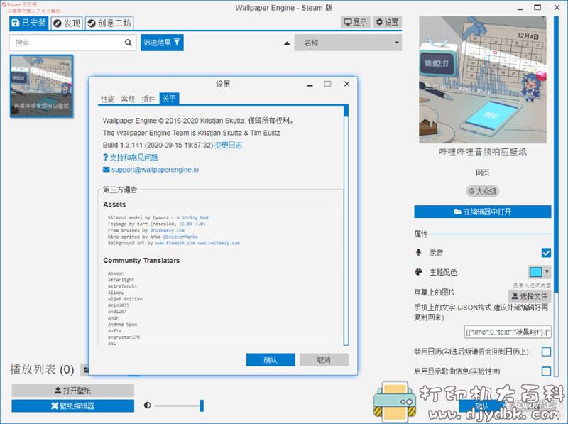 [Windows]Wallpaper Engine:壁纸引擎 v1.3.141,可设置桌面动态壁纸的神器 配图 No.2