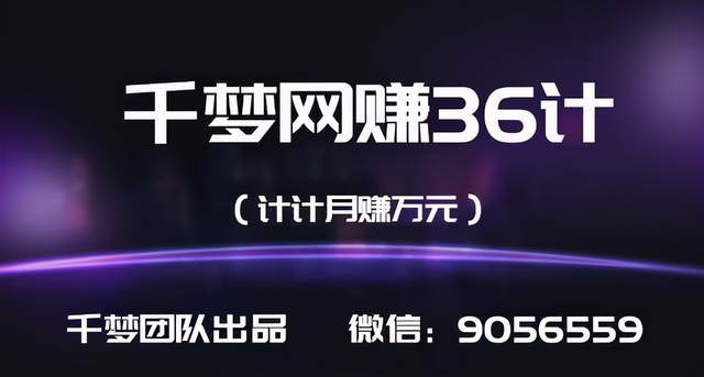 千梦网赚36计第28计淘宝私人定制U盘项目,月赚10万 - [4wjk.com]