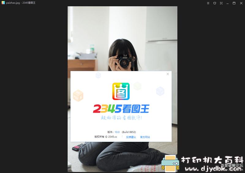 [Windows]2345看图王 v10.0.0.8852 去广告绿色纯净版(11.13更新) 配图