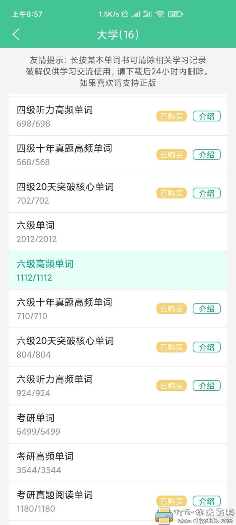 [Android]知米背单词畅享版 配图 No.1