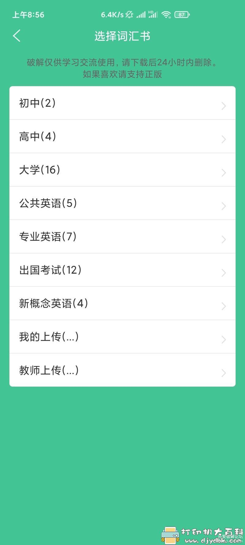 [Android]知米背单词畅享版 配图 No.2
